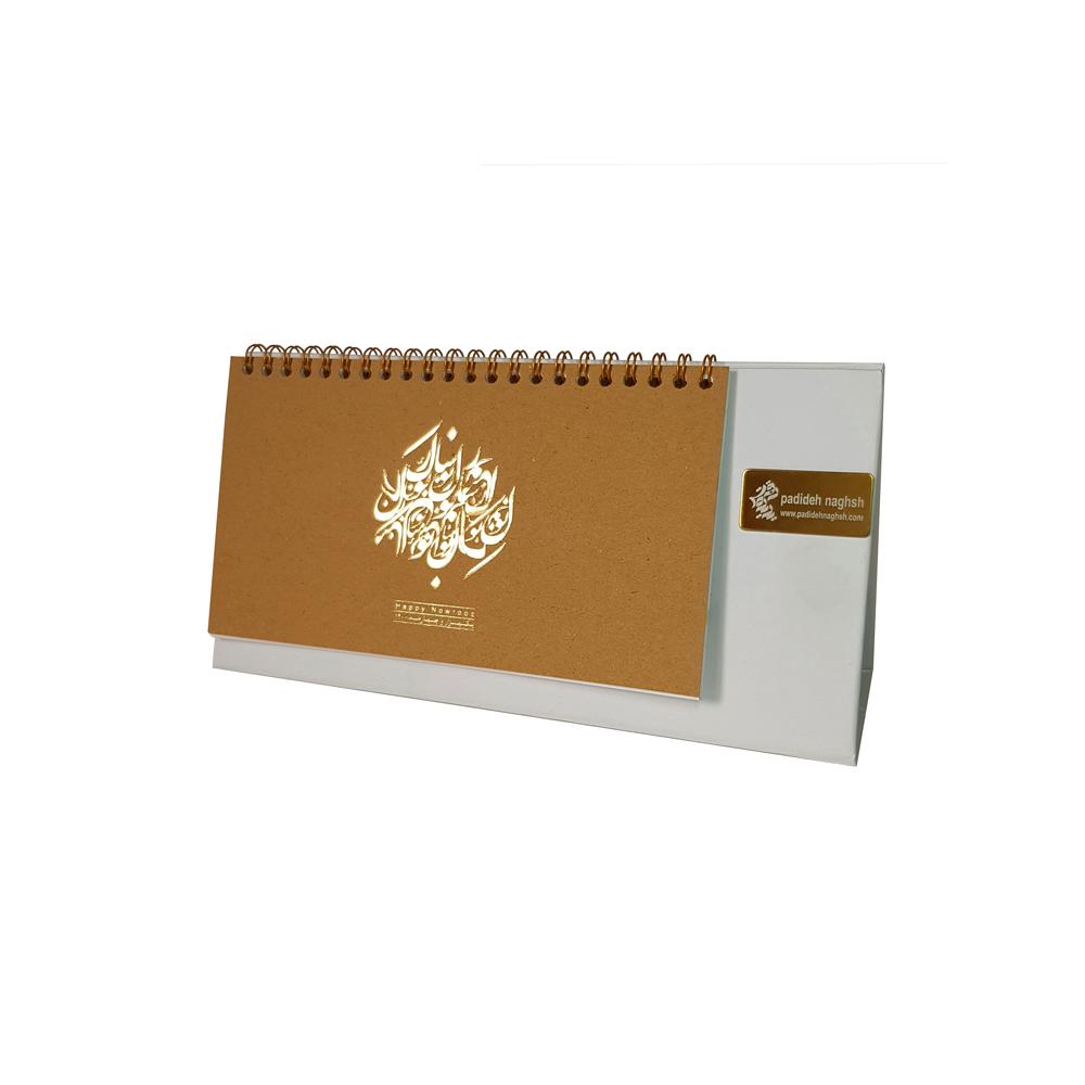 تقویم رومیزی Hard Cover همراه با پلاک