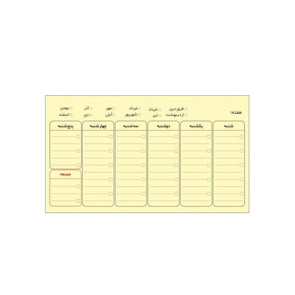 دفتر برنامه ریزی مدل زیر دستی صفحات داخلی 1