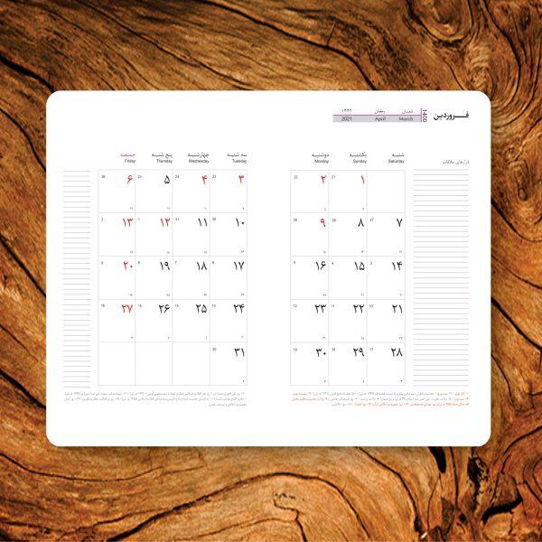 اشل صفحات داخلی ماه شمار 1
