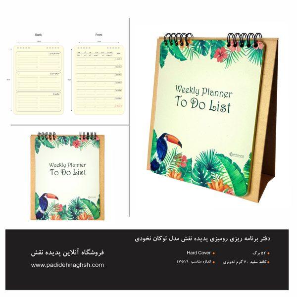 desktop-planner-notebook-tokan-cream