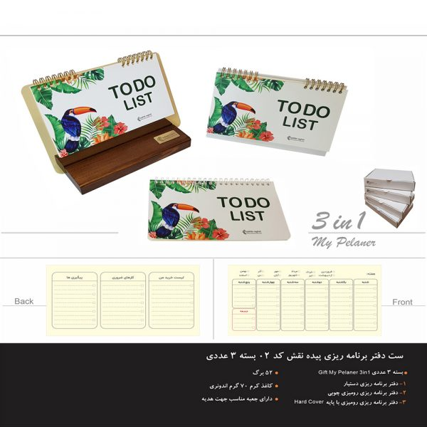 padideh naghsh-to do list-3 piece-toucan-white-info